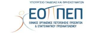 eopep-exelixi