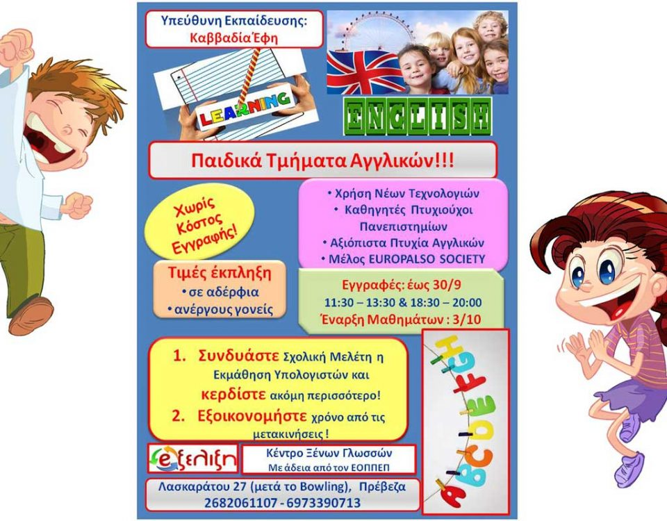 Τα-παιδικά-τμήματα-αγγλικών-στην-Εξέλιξη-αλλάζουν-όλα-όσα-γνωρίζεις-για-την-εκμάθηση-Αγγλικών